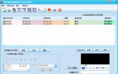 绿茵多媒体定时播放系统 v16.8官方版