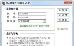 QQ�蚣�浪人�牌器 v1.15 官方版