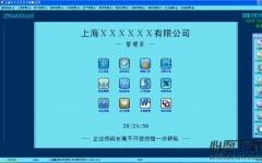 AH企业管理系统(ERP软件) v4.11 免费版