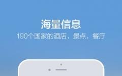 TripAdvisor(猫途鹰)ipad版 v17.6.1