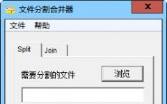 飞扬文件分割合并器 v1.6绿色免费版