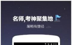 雅思Easy姐 v1.7.39 安卓版