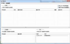 播音喇叭 v2.6.0.0播音喇叭