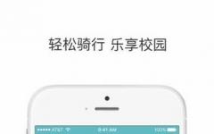 优拜单车iphone版 V1.0.4