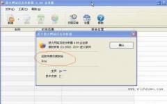 逆火网站日志分析器 V4.18 官方版