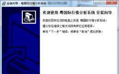 粤国际行情分析系统 v2.0.36.168