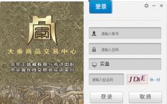 大秦商品交易中心 v5.0.0.1