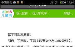 汉字学习大全 v2.0