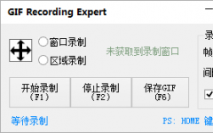 GIF Recording Expert_屏幕录制工具 v1.0 官方版