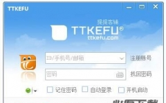 TTKEFU提提客辅_在线客服系统 v2.5.0.4 官方免费版