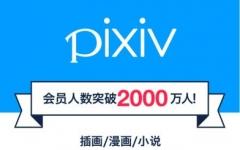 pixiv iPhone版 v6.3.0