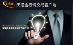 天通金行情交易客户端 v1.1.0.7官方版