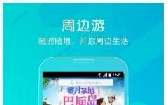 康辉旅游 v1.8.0 安卓版
