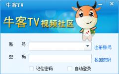 牛客tv视频社区 v7.0官方版