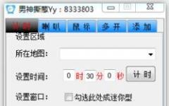 天龙八部boss倒计时 v2.0 官方版