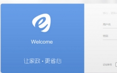 E生活家政管理系统 v1.0.1官方版