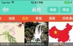 小吉画画iPhone版 v4.6.1