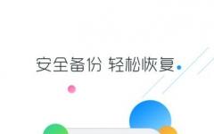 联想云服务 v4.5.1.2 安卓版