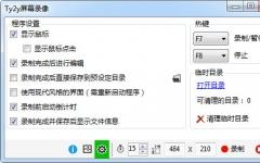 ty2y屏幕錄像 v1.6官方版