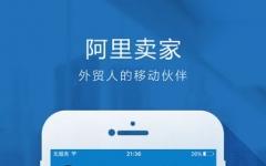 阿里卖家iphone版 v6.3.2