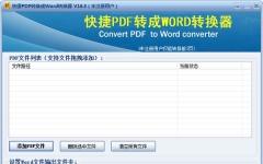 快捷PDF转换成Word转换器 v2.0.17官方pc版