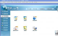 管家婆工贸版ERPT9 v17.0 官方版