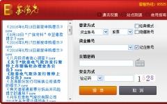 光大证券金阳光独立委托 v16.12.02官方版