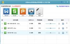 全速excel转换成pdf转换器 v1.0官方版