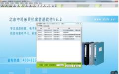 北京中科东策档案管理软件 V6.5官方版