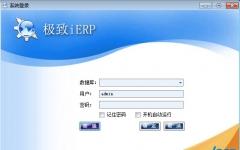 极致iERP v2016官方版