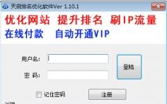 天启排名优化软件 V2.10.1官方版