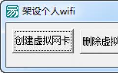 架设个人wifi v1.0免费版