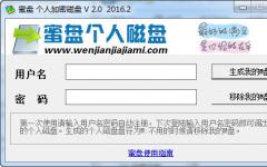 蜜盘个人加密磁盘 v2.0官方版