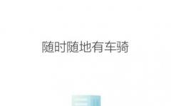 ofo共享单车 v1.8.7