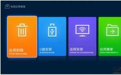 电视应用管家 v2.2.2 安卓版