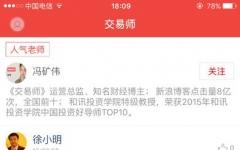 交易师iphone版 v1.3.8