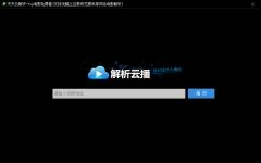 天天云解析 v2.3免费版