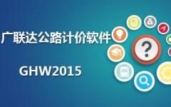 广联达公路计价软件 v1.0.0.468官方版