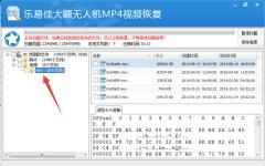 乐易佳大疆无人机MP4视频恢复软件 v5.3.5官方版
