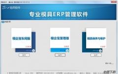 模企宝_专业模具ERP管理软件 v8.1官方版