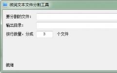 微润文本文件分割工具 v1.1128官方版