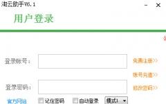 淘云助手 v6.1官方版