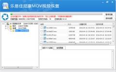 乐易佳尼康MOV视频恢复 v5.3.5官方版