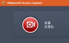4Videosoft Screen Capture_屏幕录像软件 v1.1.10官方版