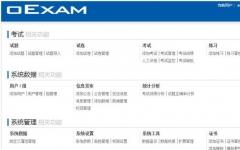 oExam在线考试系统 v2.8 官方版