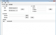 汽车UDS测试软件 v1.1 官方版
