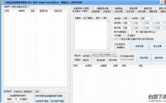 斗金QQ号码采集器 v9.6