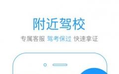 找驾校iphone版 v2.1.2
