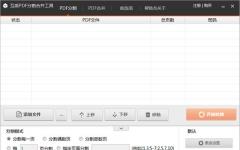 互盾PDF分割合并工具 V1.0官方版