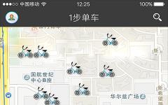 1步单车 v2.3.1